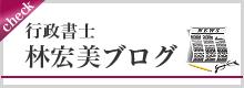 林宏美ブログ
